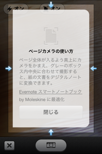 Moleskine Evernote Smart Notebook用カメラボタン